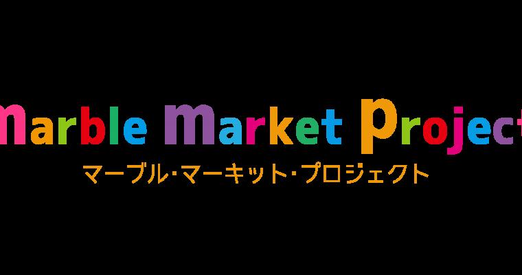 MarbleMarketProject 演劇ワークショップ開催のお知らせ