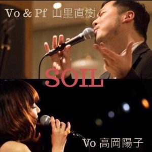 SOIL(高岡陽子&山里直樹)